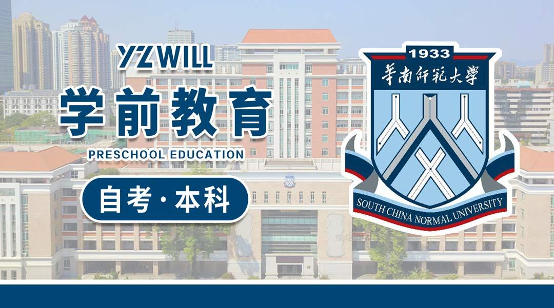 学前教育(本科2020级)