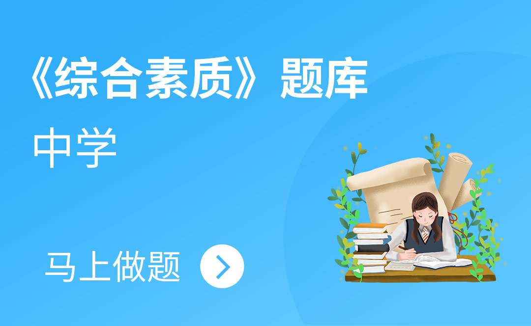 中学《综合素质》题库