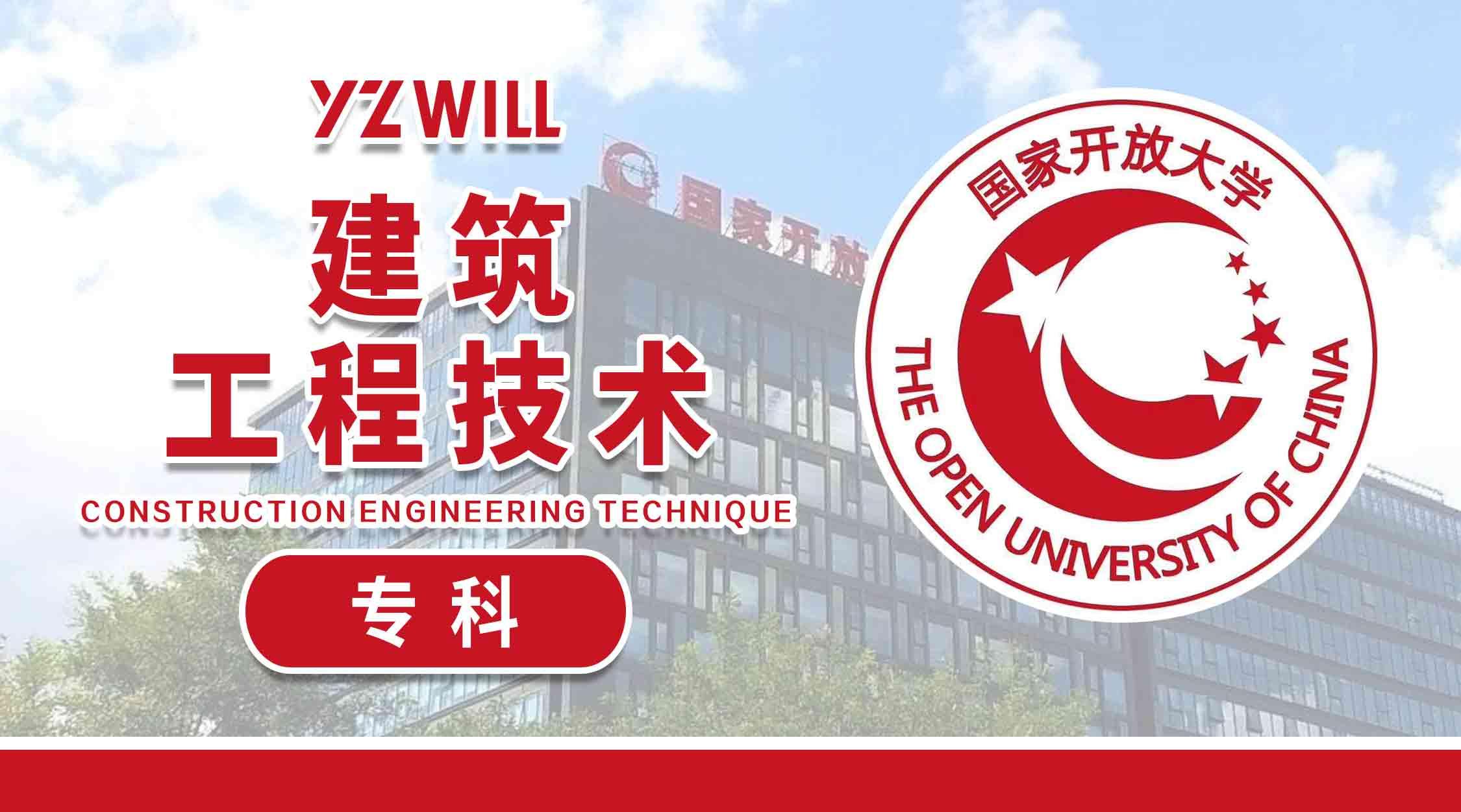 建筑工程技术(专科202003)