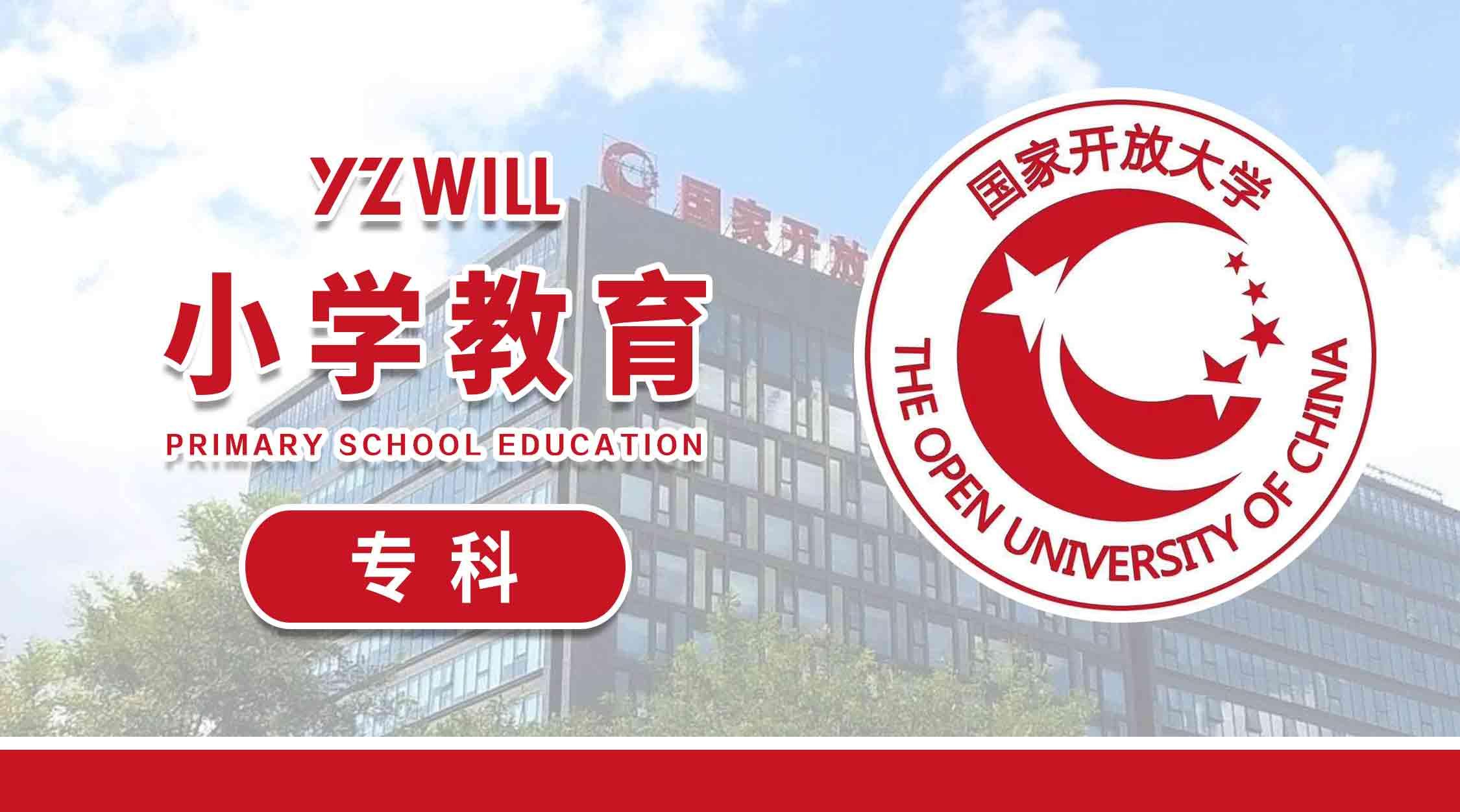 小学教育(专科202003)