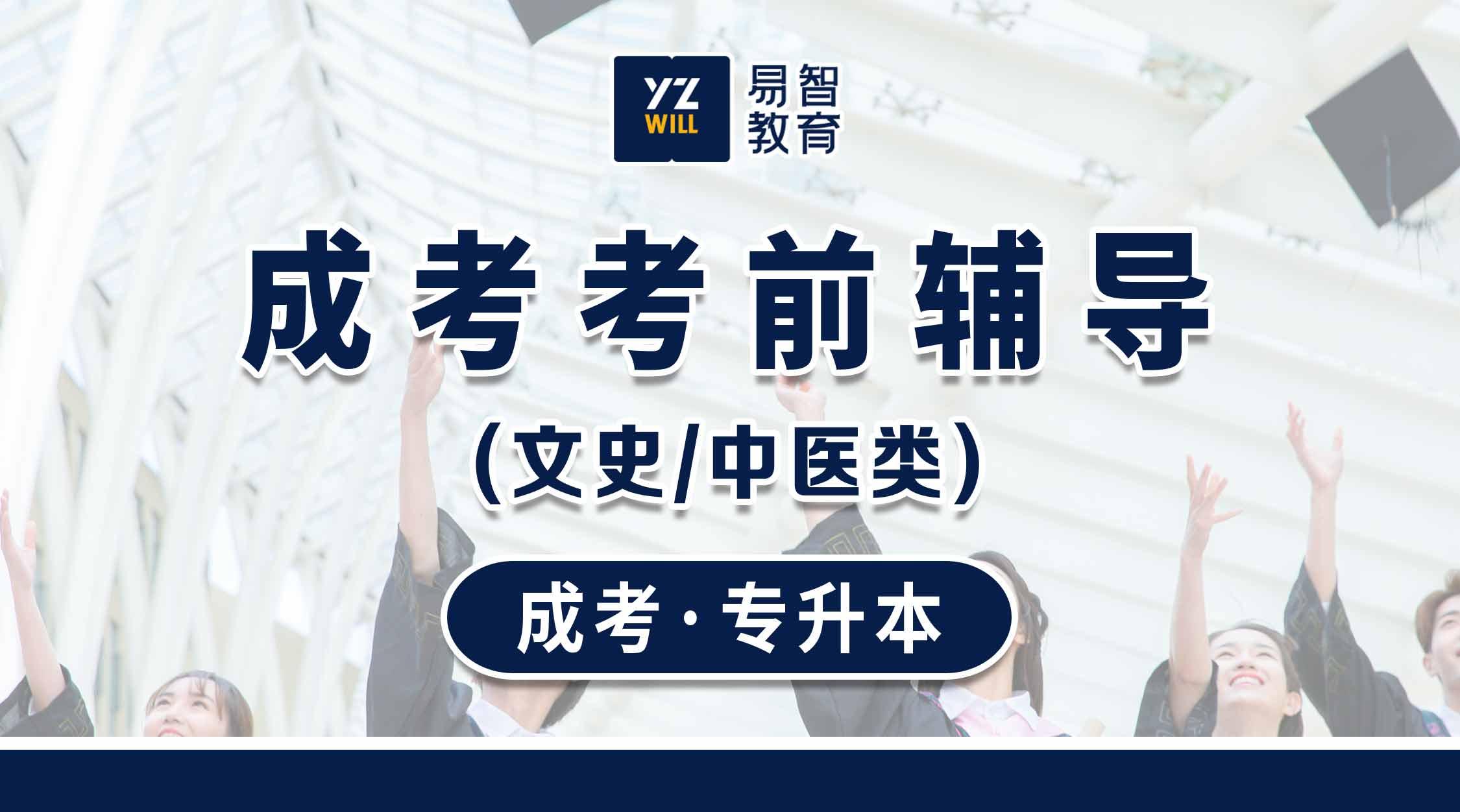 成考考前辅导(专升本·文史/中医类)(1>专科升本科类2021级)