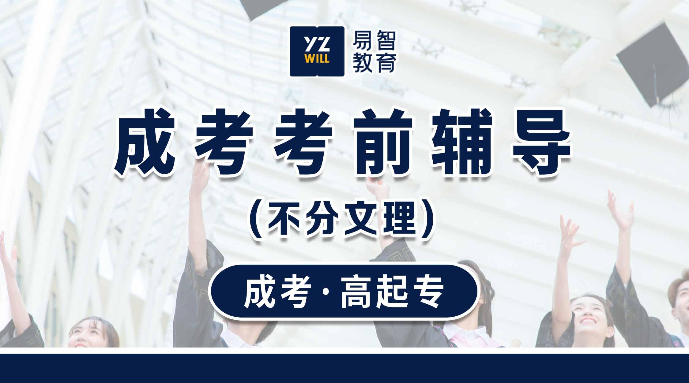 成考考前辅导(高起专·不分文理)(5>高中起点高职高专2021级)