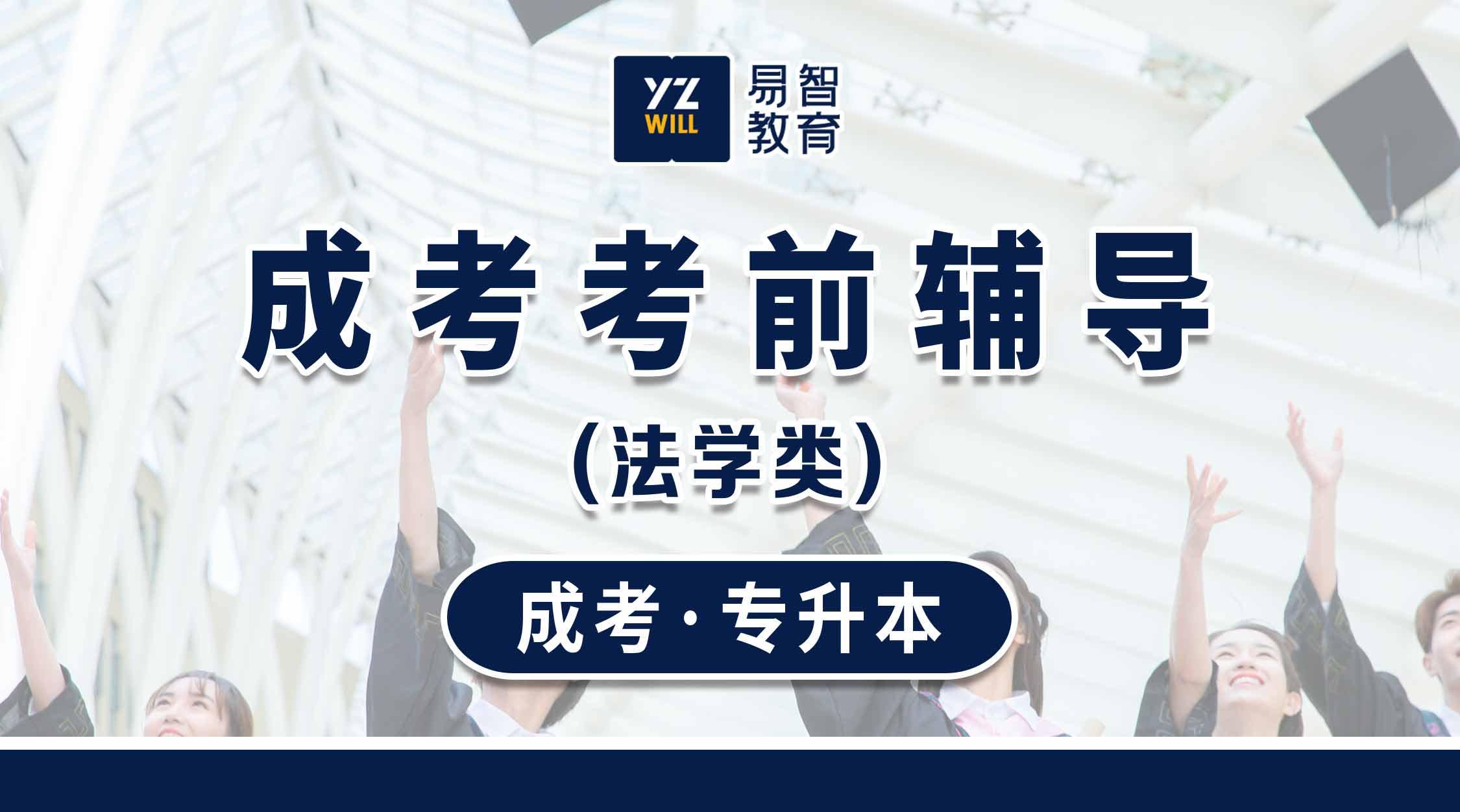 成考考前辅导(专升本·法学类)(1>专科升本科类2021级)