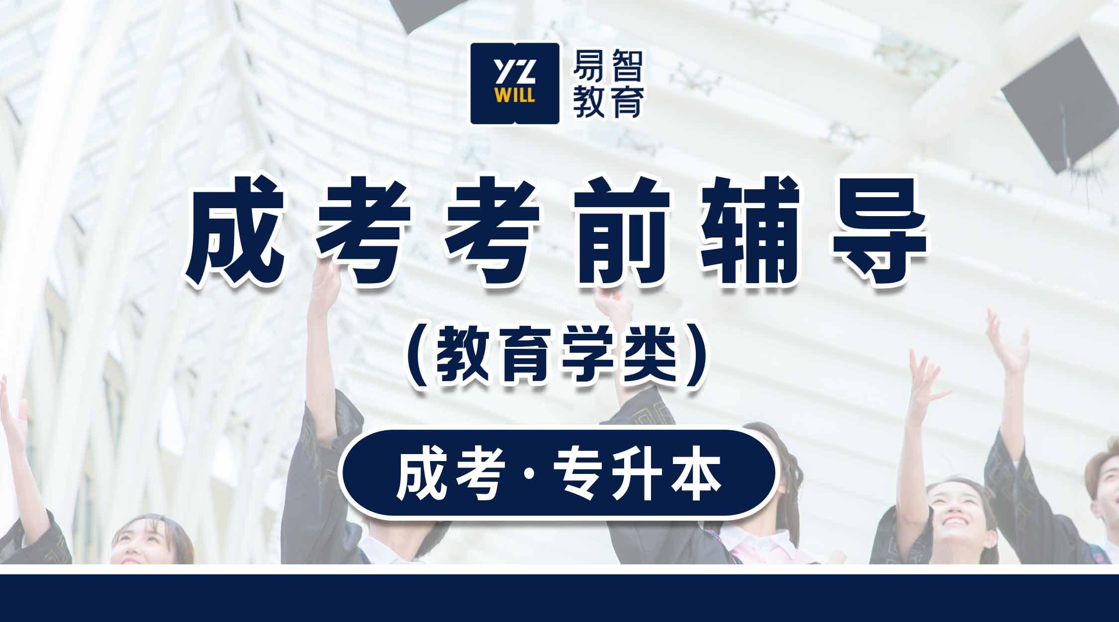 成考考前辅导(专升本·教育学类)(1>专科升本科类2021级)