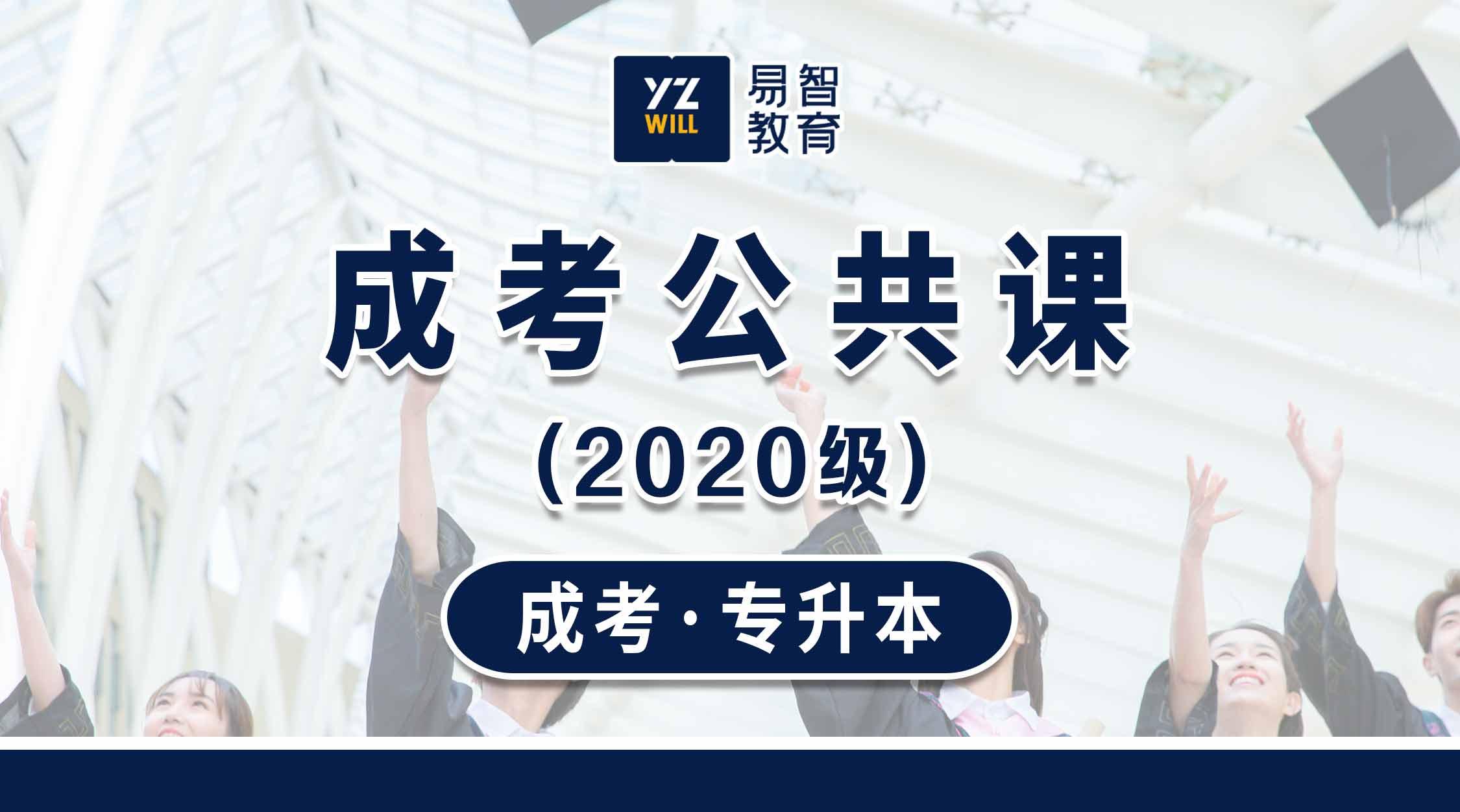 成考公共课(通用2020级)