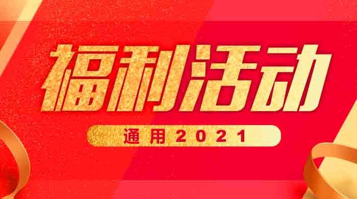 优惠活动(通用2021级)