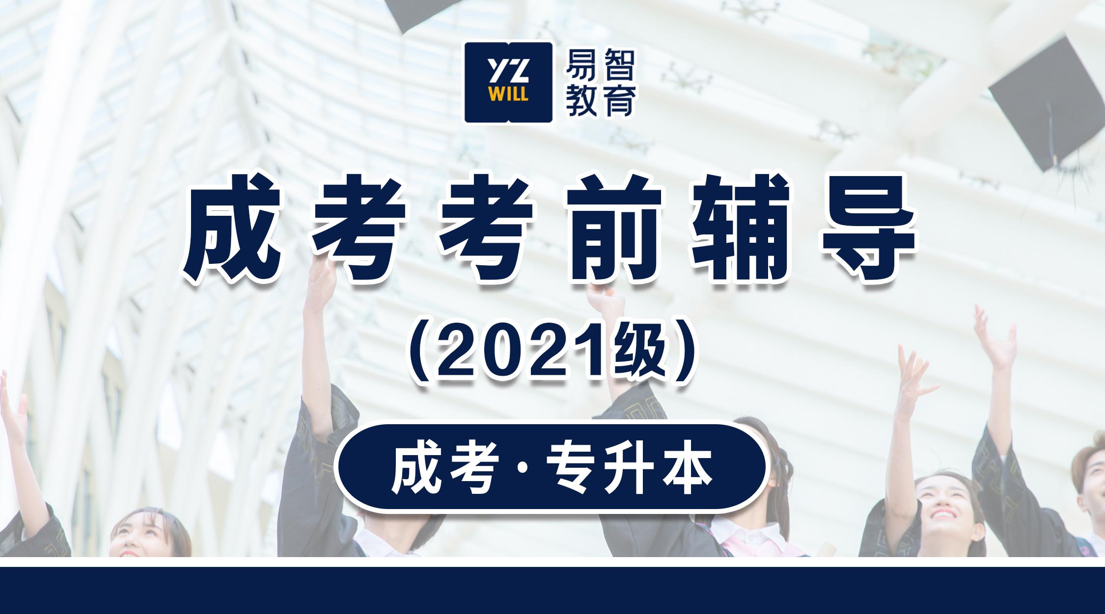 成考考前辅导(本科·直播)(1>专科升本科类2021级)