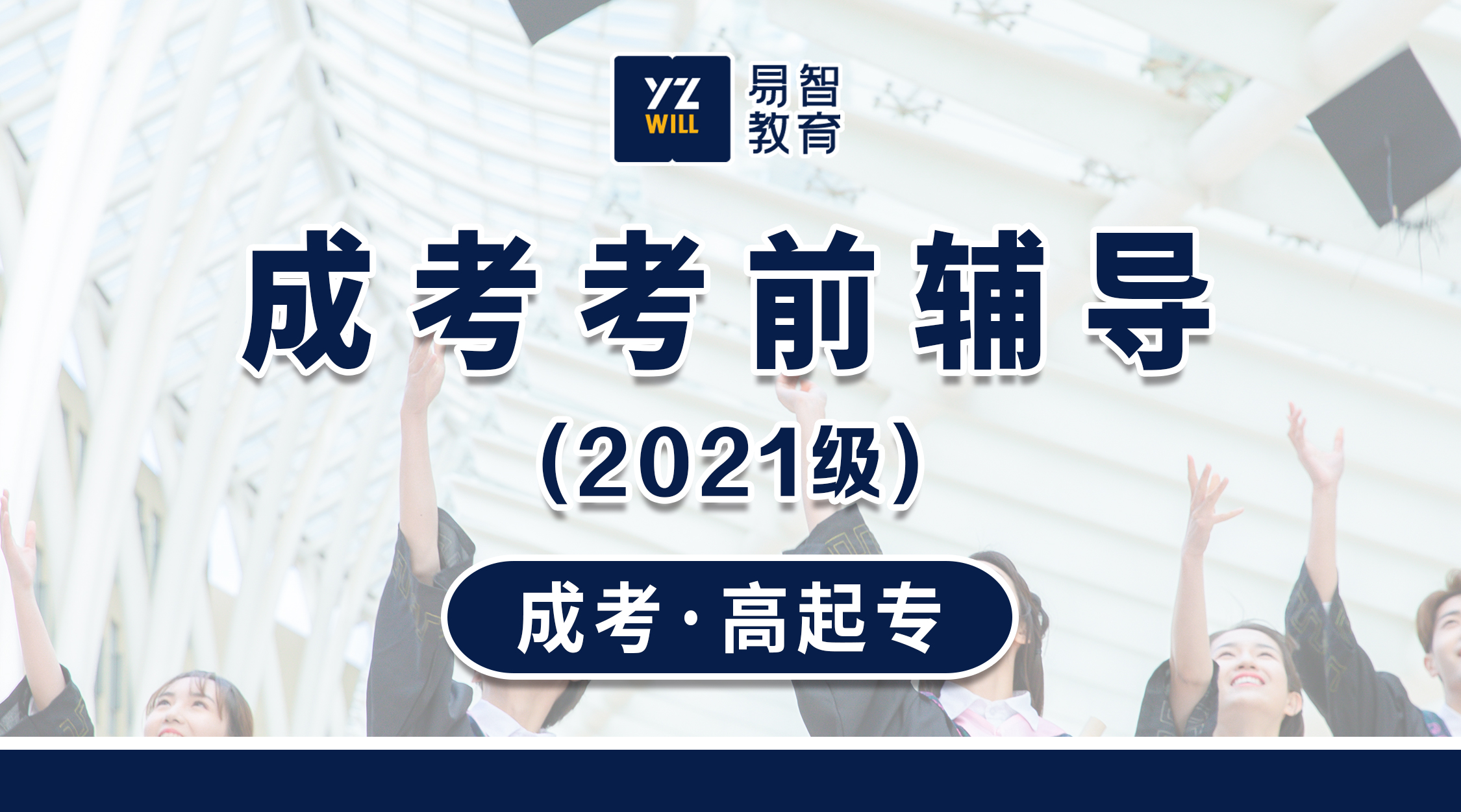 成考考前辅导(专科·直播)(5>高中起点高职高专2021级)