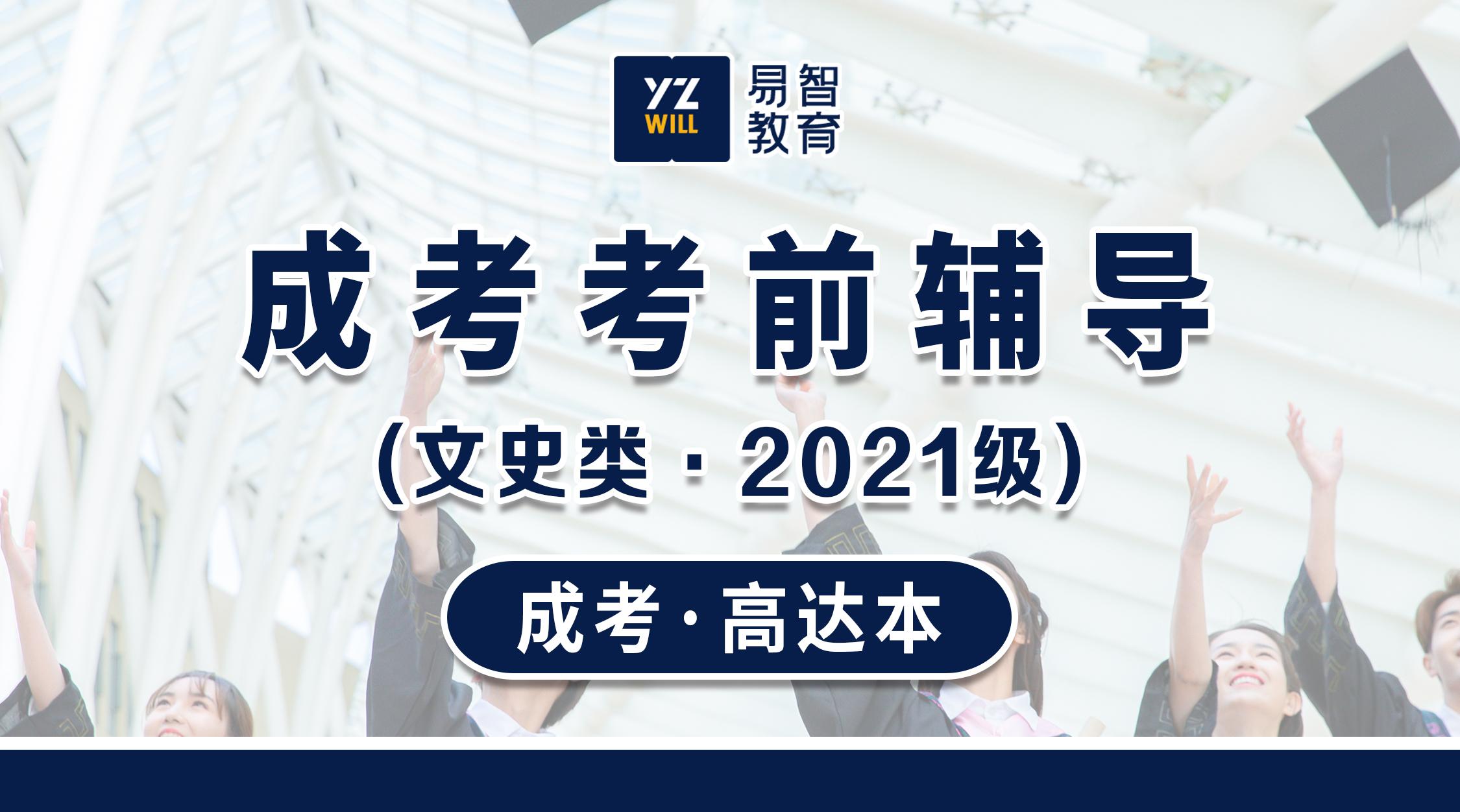 成考考前辅导(高达本·文史类)(3>高中起点升本科2021级)