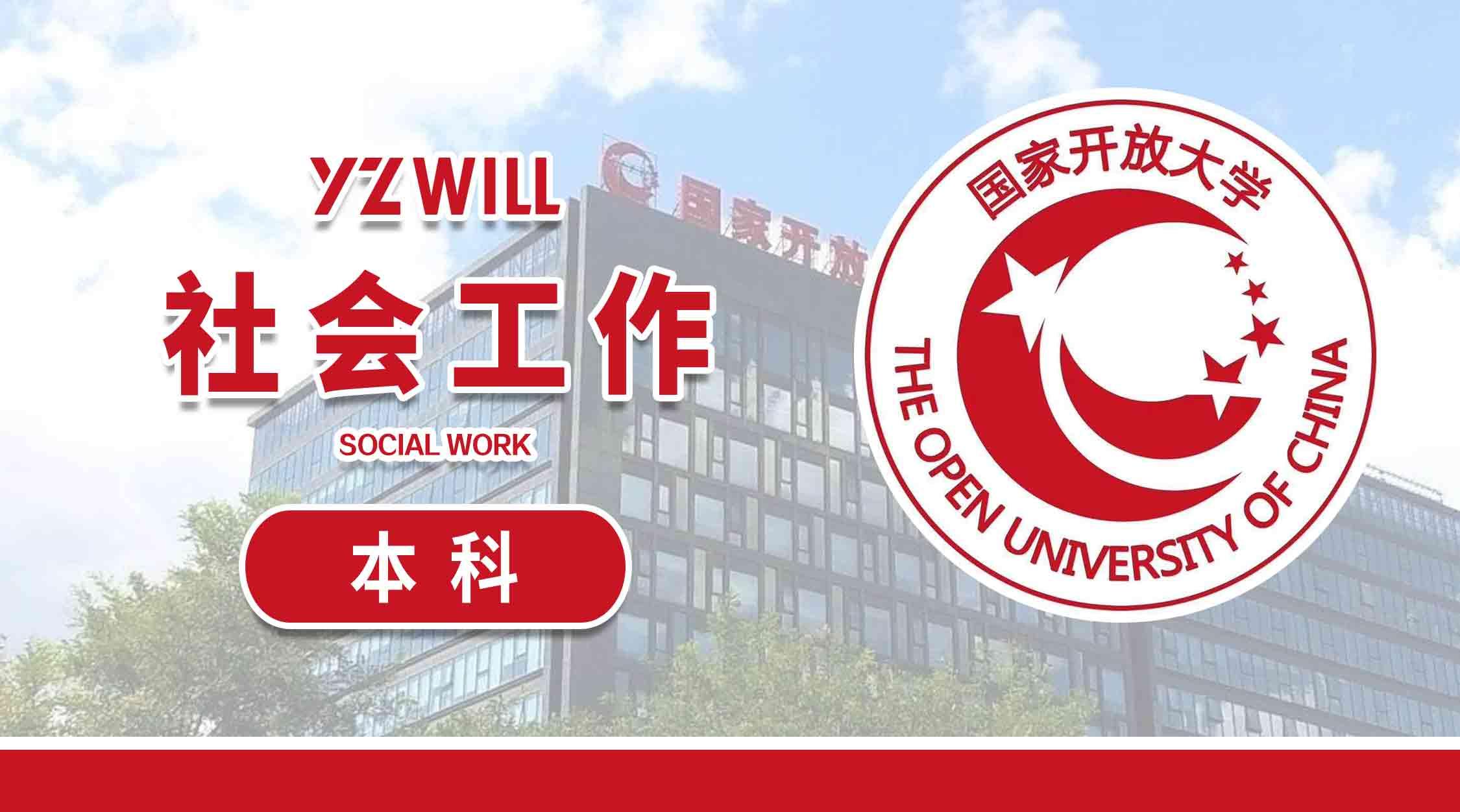 社会工作(本科202009)