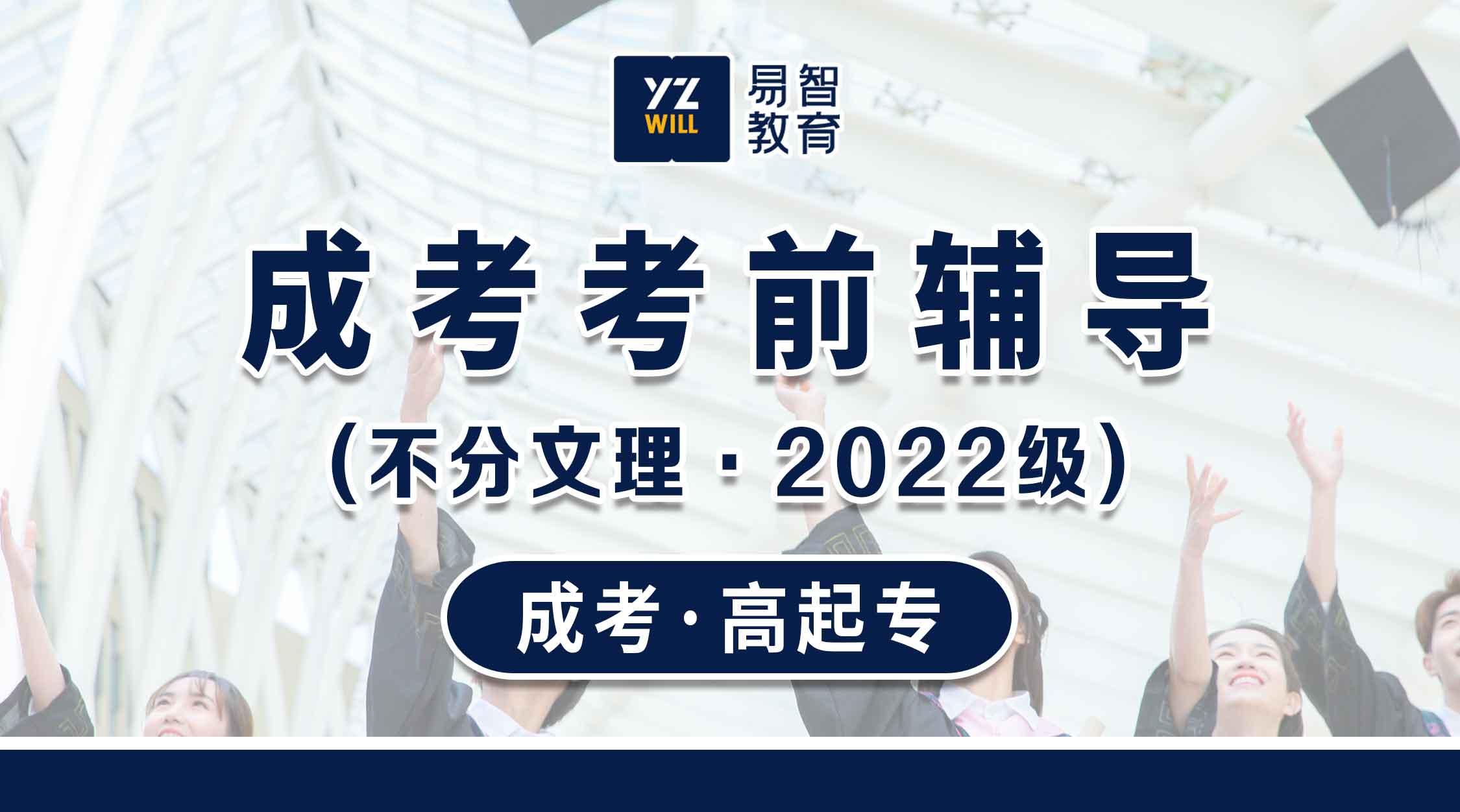 成考考前辅导(高起专·不分文理)(5>高中起点高职高专2022级)