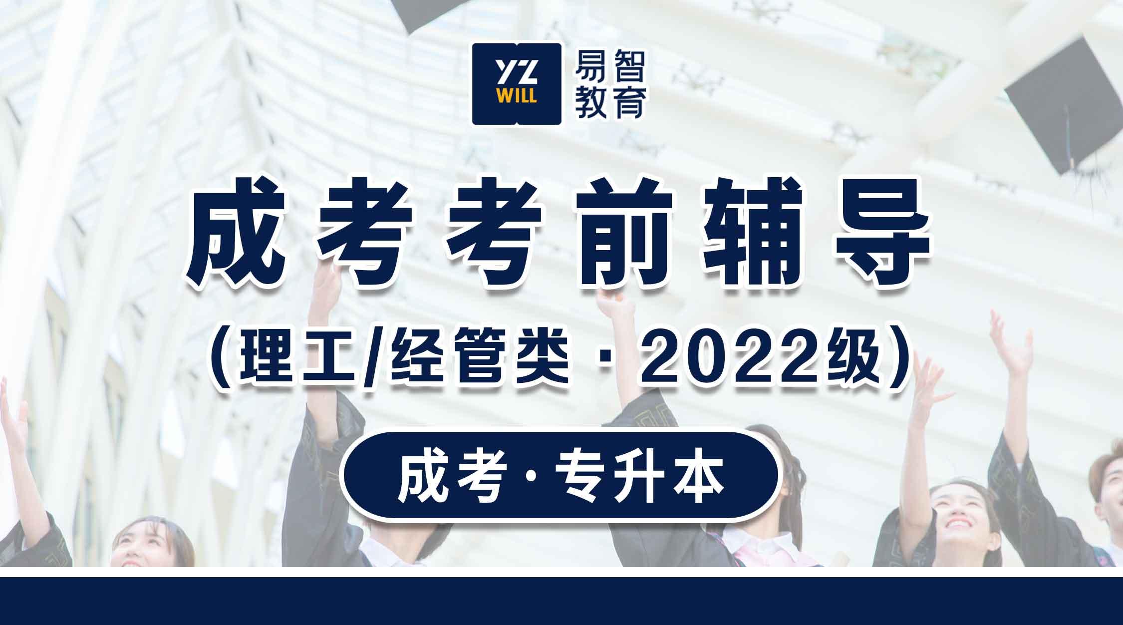 成考考前辅导(专升本·理工/经管类)(1>专科升本科类2022级)