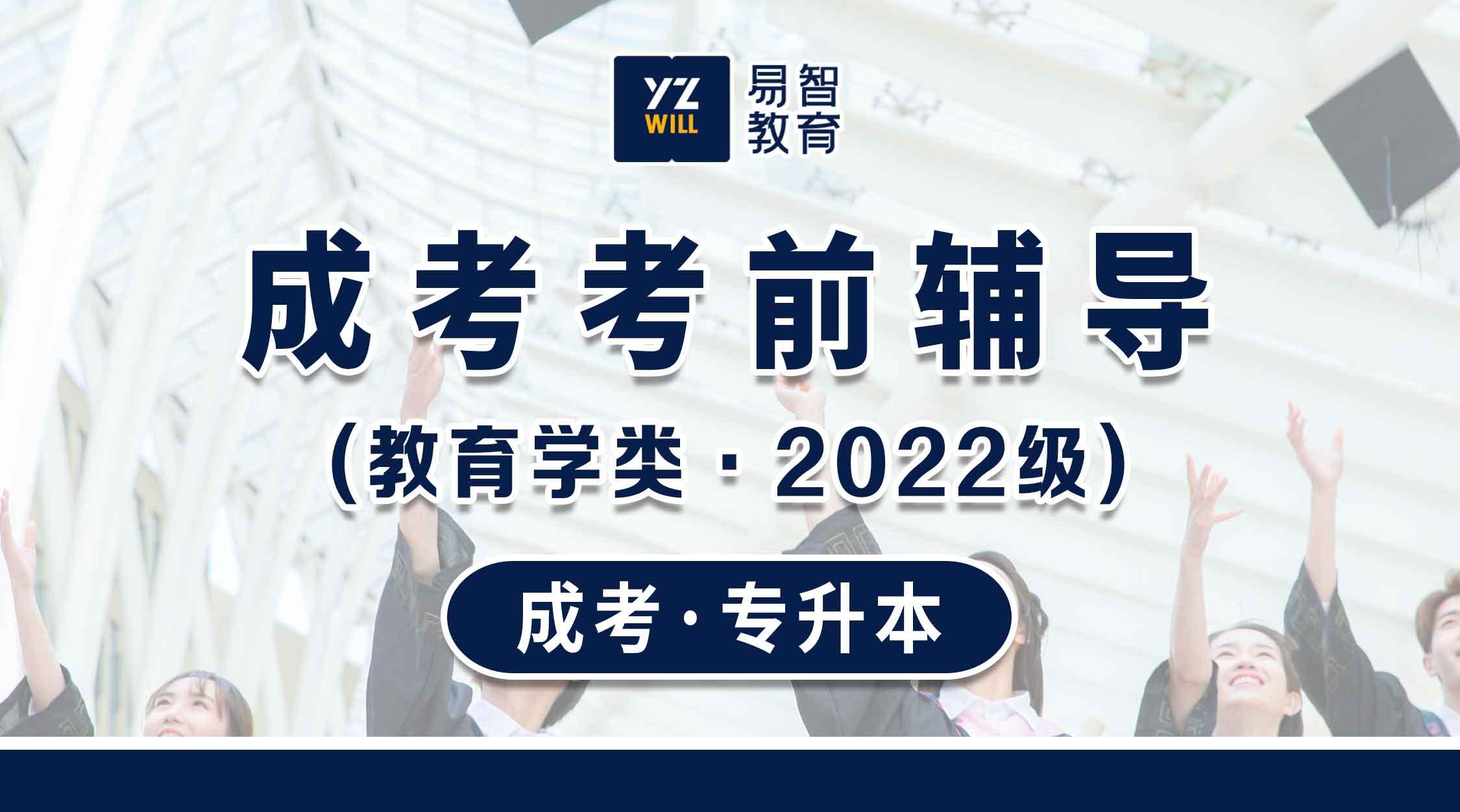 成考考前辅导(专升本·教育学类)(1>专科升本科类2022级)
