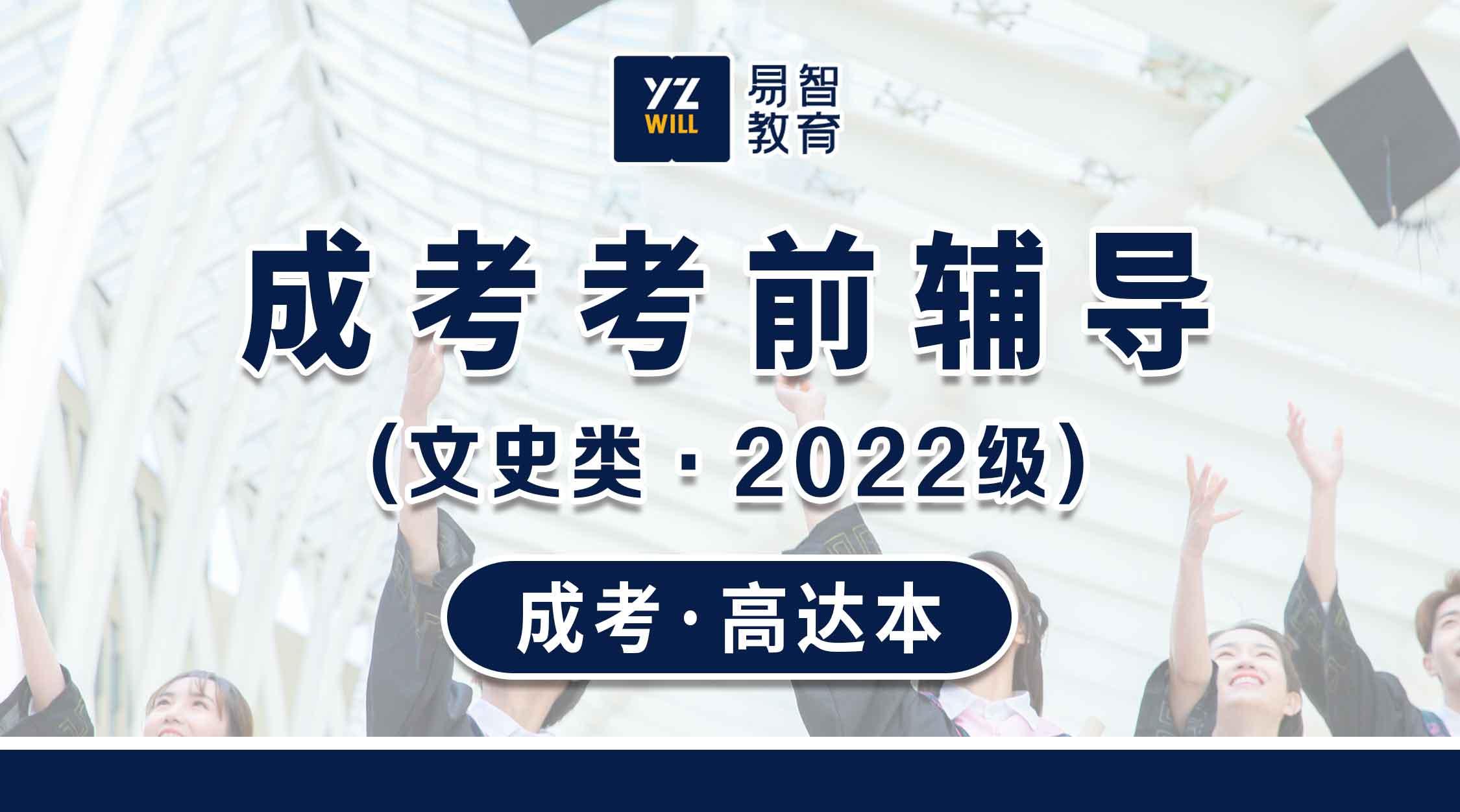 成考考前辅导(高达本·文史类)(3>高中起点升本科2022级)