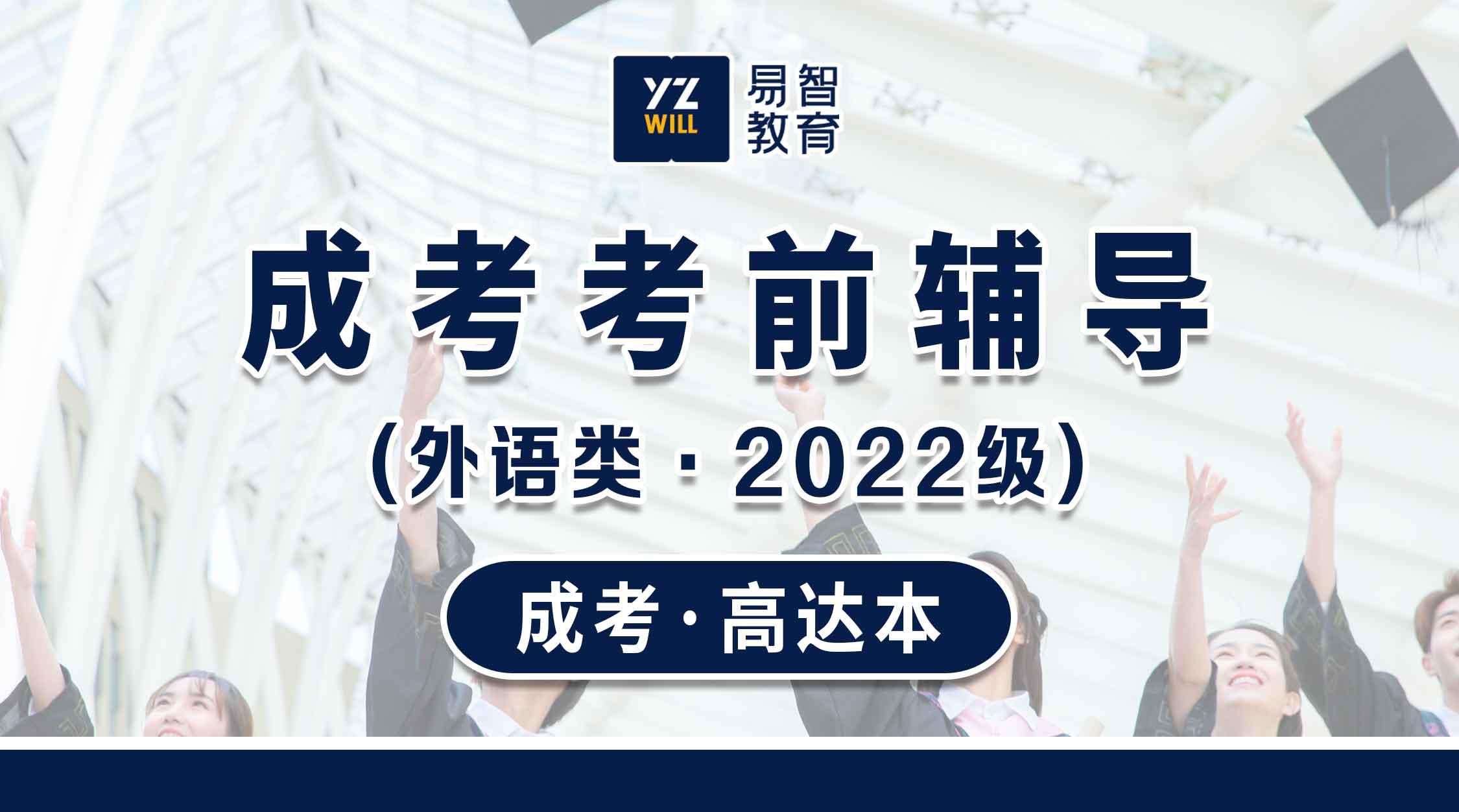 成考考前辅导(高达本·外语类)(3>高中起点升本科2022级)