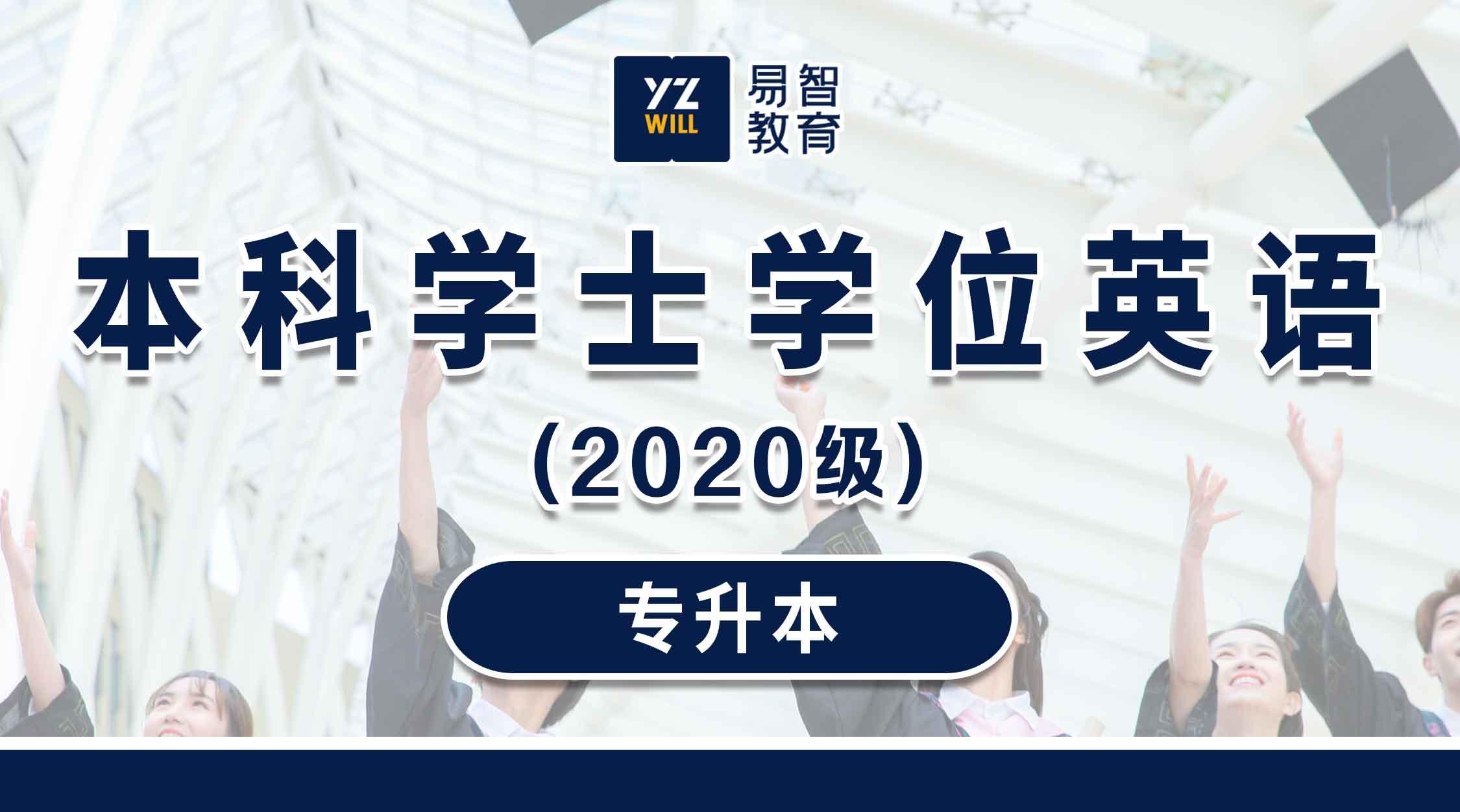 本科学士学位英语(1>专科升本科类2020)