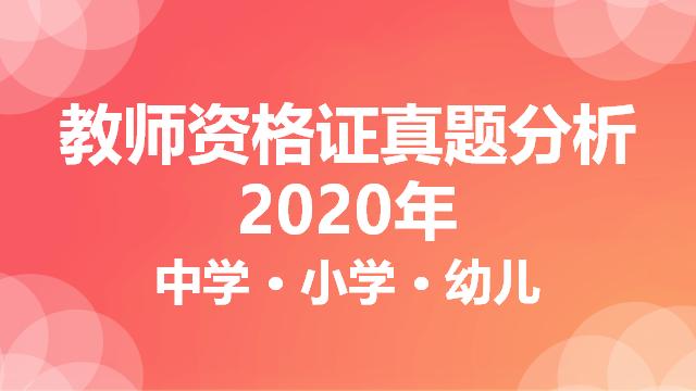 2020年教师资格证真题分析
