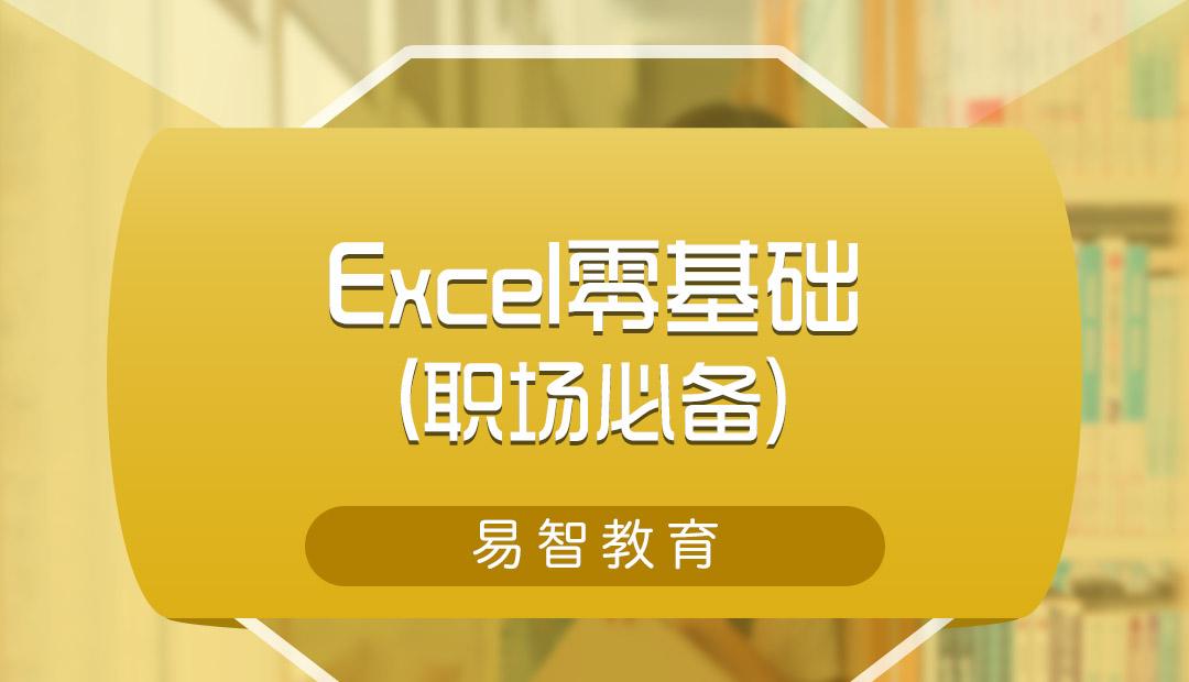 【职业】Excel零基础
