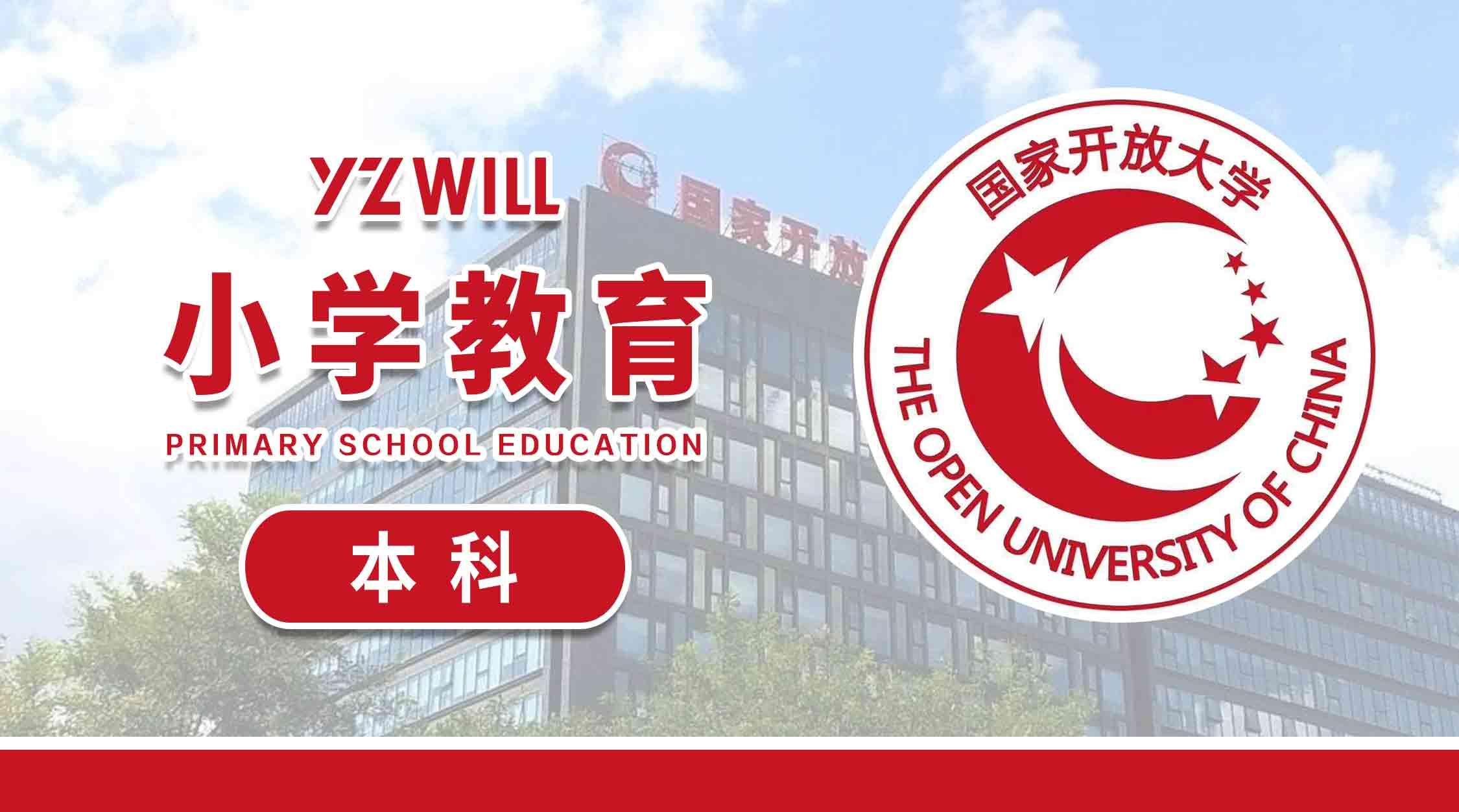 小学教育(本科202103)