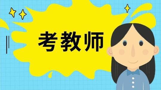广州教师资格证培训老师:拿下科目一作文50分就稳了