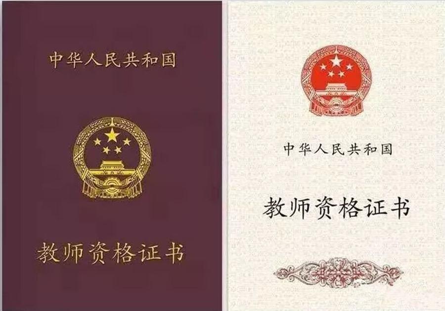 深圳教师资格证培训老师讲解教师资格证补办流程