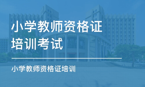 深圳教师资格证培训:小学教师资格证常考的教学方法