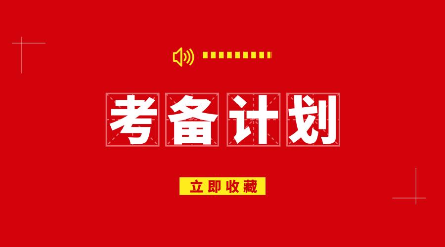 广州教师资格证培训老师教你制定教资考试备考计划
