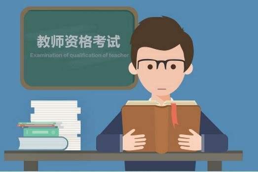 广州教师资格证培训老师教你如何在一周内逆转?