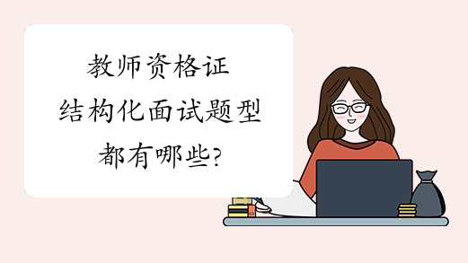 你知道深圳教师资格证结构化面试题型都有哪些?