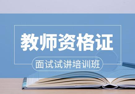 深圳教师资格证培训_教师资格证面试报名常见问题