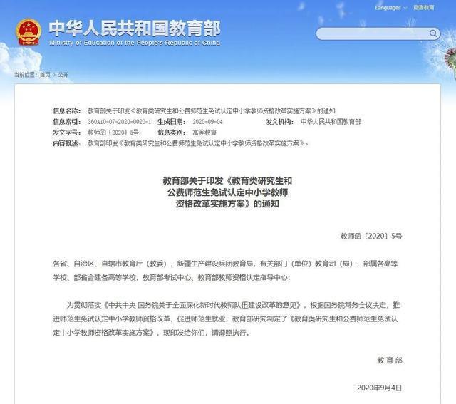 深圳教师资格证培训:明年起,这两类毕业生可以直接领教师资格证