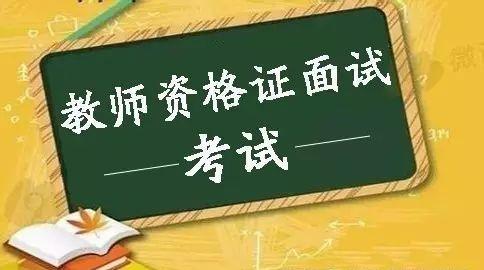 深圳教师资格证培训老师带你全面了解教师资格证面试技