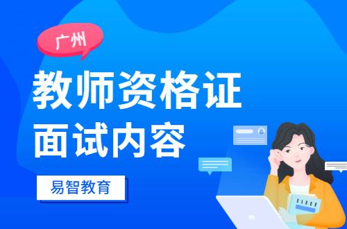 广州教师资格证面试难吗?教资面试考什么?