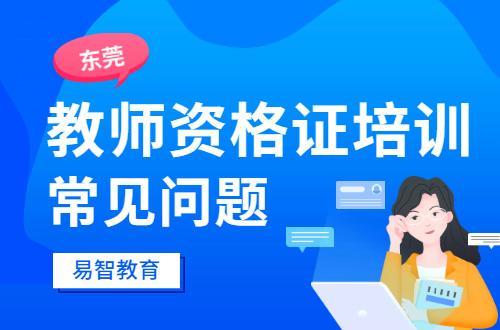 东莞教师资格证培训的几个常见问题